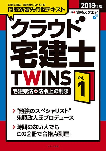 クラウド宅建士TWINS Vol.1