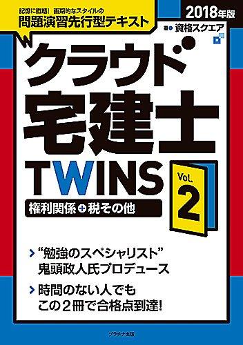 クラウド宅建士TWINS Vol.2