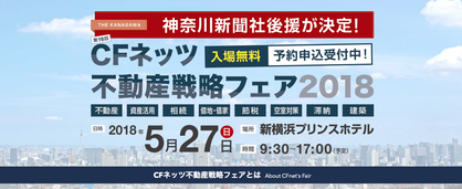 【神奈川新聞社 後援】 CFネッツ不動産戦略フェア2018