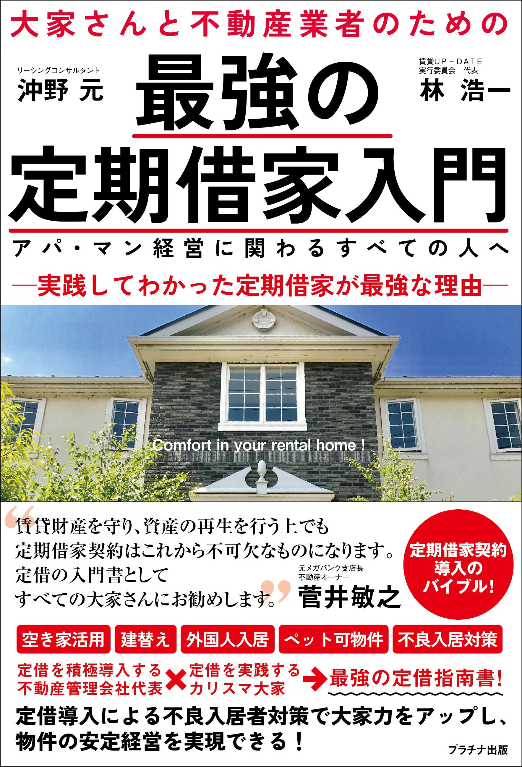大家さんと不動産業者のための最強の定期借家入門