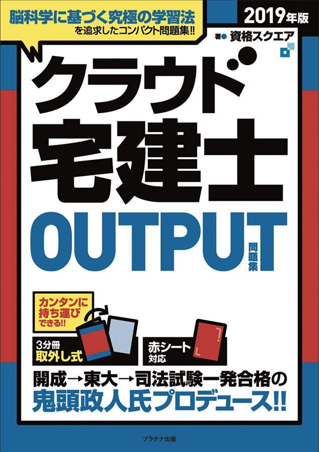 2019年版クラウド宅建士OUTPUT(問題集)