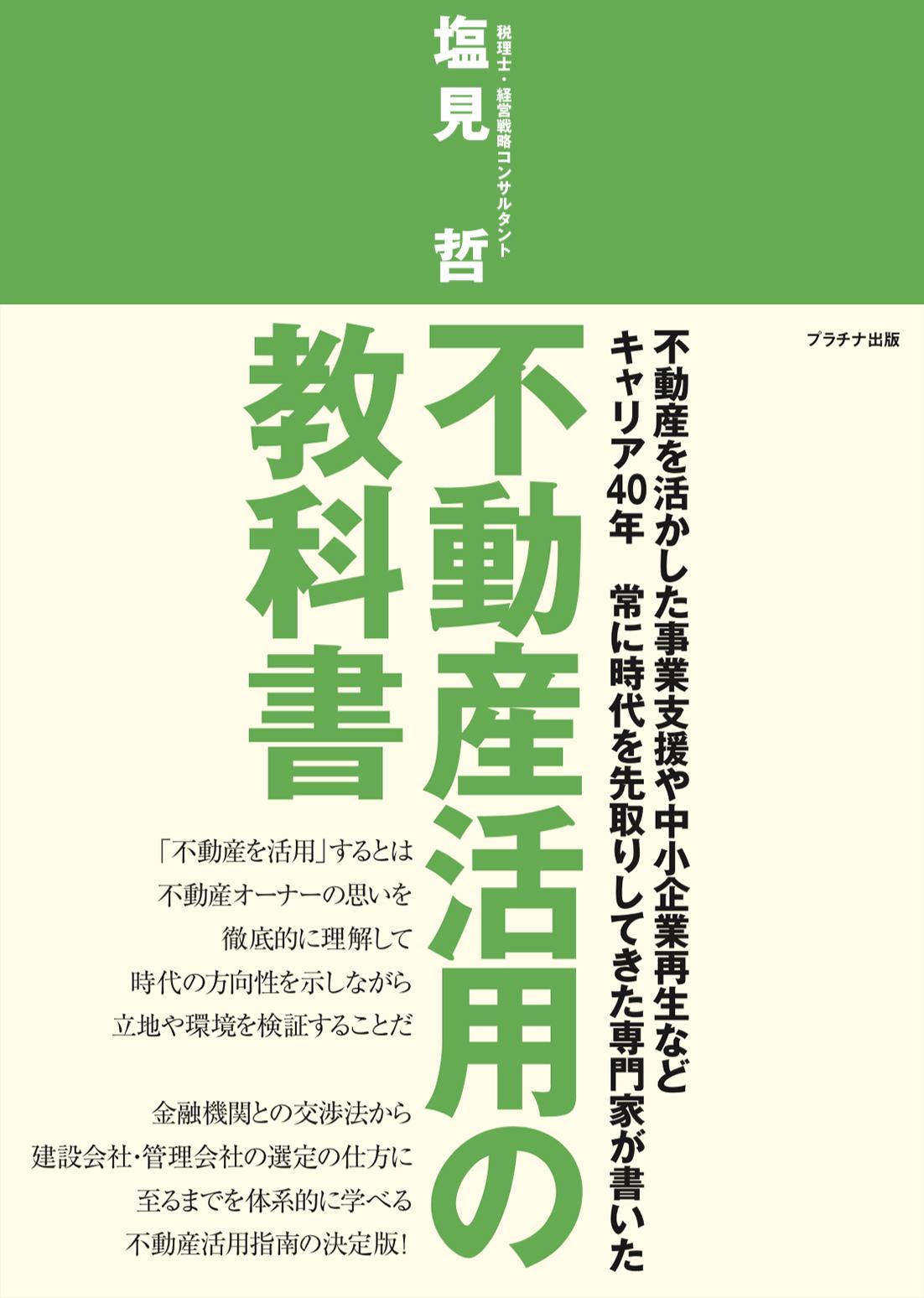 不動産活用の教科書